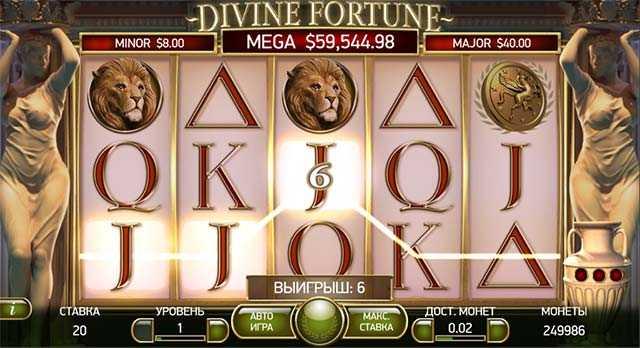 Игровые автоматы divine fortune лучшие сайты игровых автоматов на деньги скачать бесплатно на русском языке